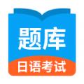 日语考试题库APP