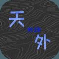 天外来珠游戏最新破解版 v0.9.3