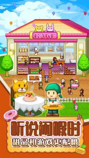 创意蛋糕店破解版图2