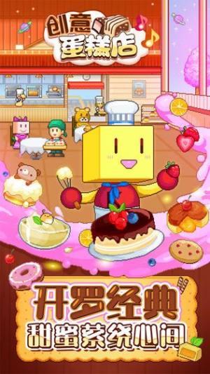 创意蛋糕店破解版图1
