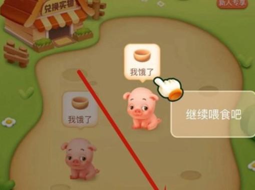多多牧场偷吃的动物怎么回家?拼多多偷吃的猪回家攻略[多图]