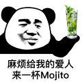 来一杯mojito表情包