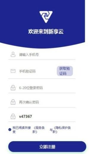 MME新享云挖矿赚钱APP红包版图片1