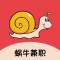 蜗牛直聘APP