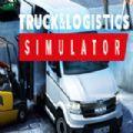 卡车物流模拟器手机版