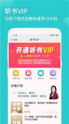简知APP官方版平台图片1