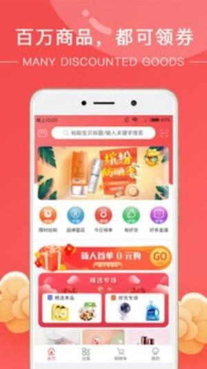 路口购物APP官方手机版图片1
