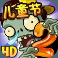 izm我是僵尸手機游戲官方版 v2.4.85