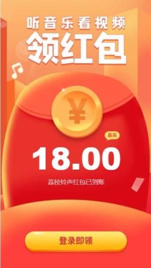 荔枝铃声1.0.5赚钱邀请码APP图片1