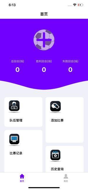 紫翊足记APP手机客户端图片1