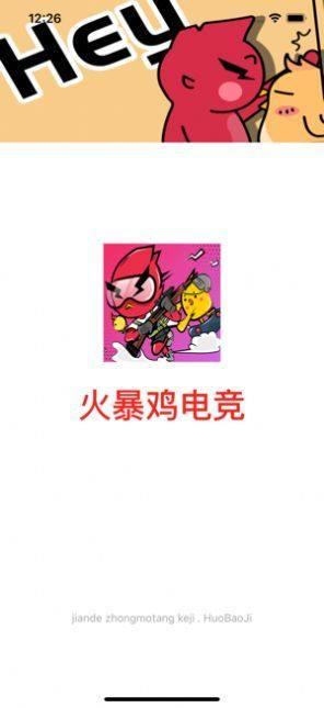 火暴鸡电竞APP图4