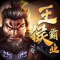 王侯霸業官網正版手游 v1.0