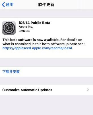ios14要不要更新?iOS14升级性能分析[多图]图片2