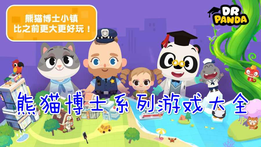 熊貓博士游戲大全