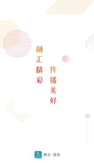 冀云威县APP图1