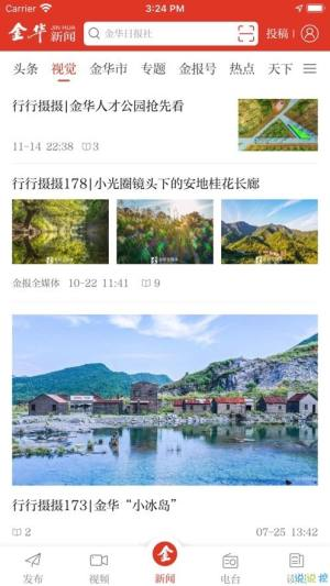 金华新闻APP下载领优惠券图片1