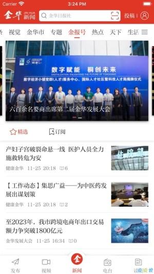 金华新闻ios苹果版图2