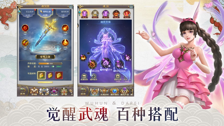 斗罗再临游戏官方网站下载正式版图1: