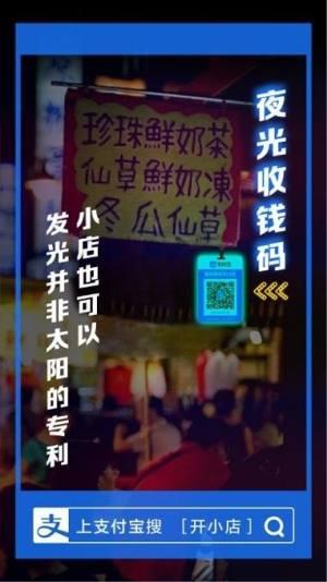 支付宝夜光收钱码官方预约平台图片1