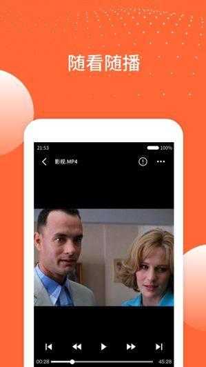 家丞存储APP手机版图片1