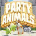 動物派對免費版下載游戲安裝 v1.0