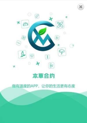 本草合约xcm数字交易平台官方版图片1