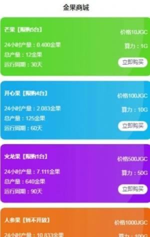 金果社区App图1