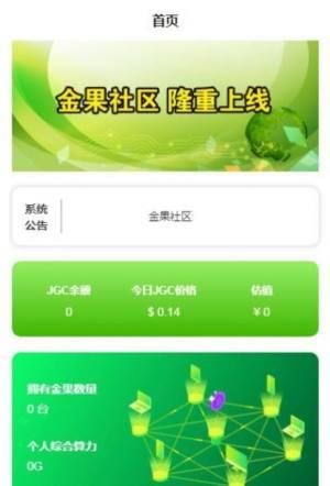 金果社区App图4