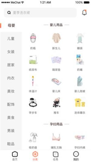 省小姐APP购物返利平台图2: