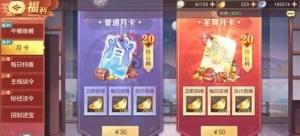 三国志幻想大陆月卡要买吗?普通月卡和至尊月卡价值对比图片1