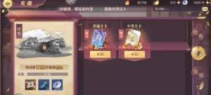 三国志幻想大陆月卡要买吗?普通月卡和至尊月卡价值对比图片2