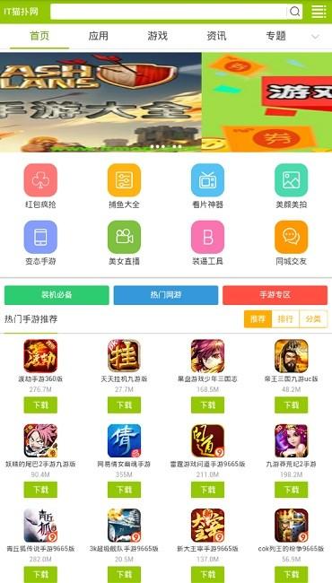 it猫扑网盒子APP手机版图4:
