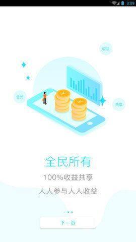 gbex交易所苹果版APP手机安装图片1
