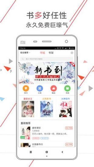 香味小说APP手机版图1: