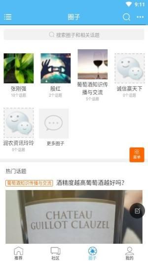 润农资讯APP手机客户端图片1