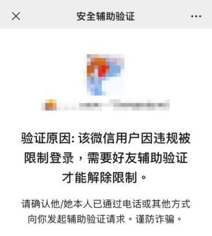微信这种忙别帮!官方提醒当心成为犯罪帮凶图片4