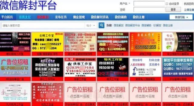 微信这种忙别帮!官方提醒当心成为犯罪帮凶[多图]图片2