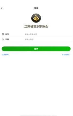 2020江苏音协考级成绩查询系统APP官方版图片1
