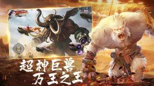 山海经异兽进化游戏官方正版图片2