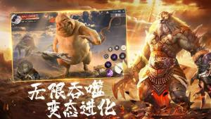 山海经异兽进化游戏官方正版图片1