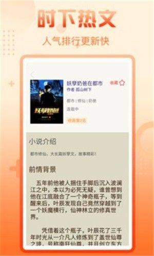 晋江小说热榜排名APP免费版图片1