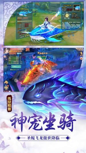 仙侠神域九天玄境手游官方版图片1