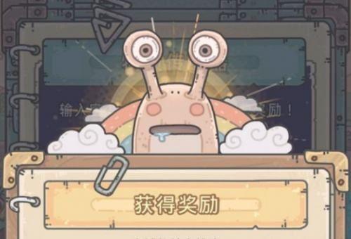 最强蜗牛28号密令汇总:6月28日密令兑换码领取[多图]图片2