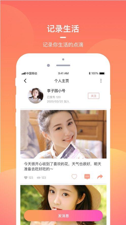 桃恋视频APP手机版安装图3: