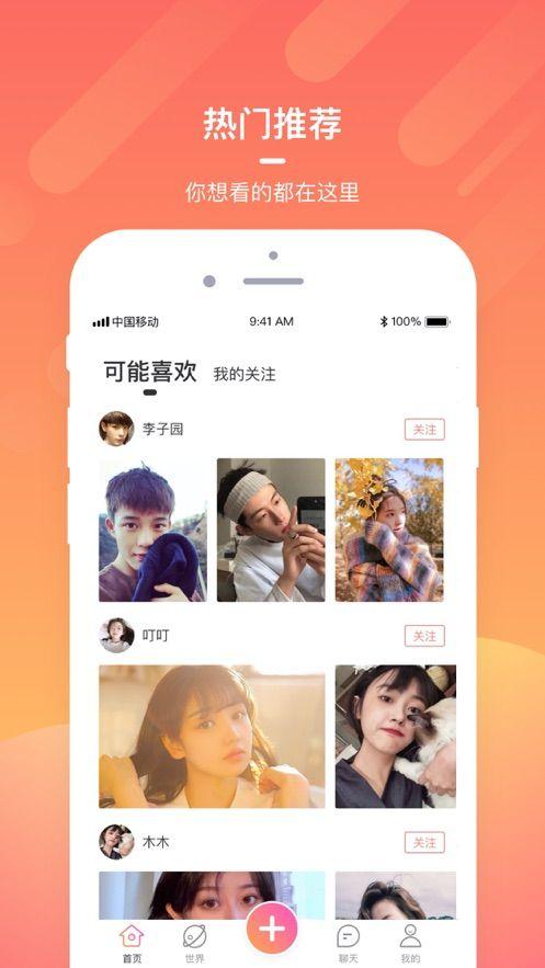 桃恋视频APP手机版安装图片1