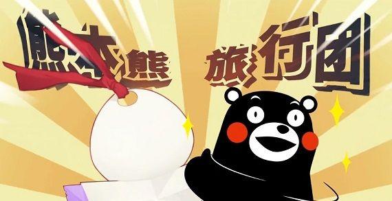 阴阳师熊本熊联动第二弹什么时候开始?6月熊本熊奇遇活动时间介绍[多图]图片1