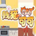 贱猫可可游戏官方版 v1.0