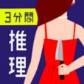 3分钟的推理问答游戏中文破解版 v1.0.0