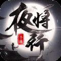 天行道之夜将行手游官方版 v1.0