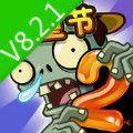 植物大战僵尸2国际版8.2.1破解版